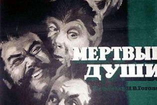 """У США презентували найповніший рукопис """"Мертвих душ"""" Гоголя"""
