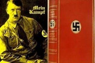 Підписаний Гітлером екземпляр Mein Kampf виставлять на аукціон