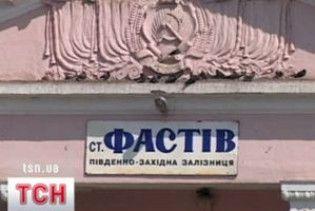 На станції Фастів чоловіка вбили за 5 гривень