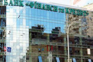 """""""Фінанси і Кредит"""" спростовують інформацію про введення куратора від НБУ"""