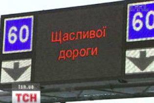 У столиці з'явилися дорожні знаки, які підказують, як об'їхати затори