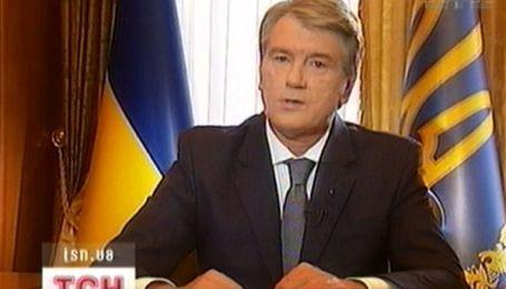 Звернення Президента України Віктора Ющенка