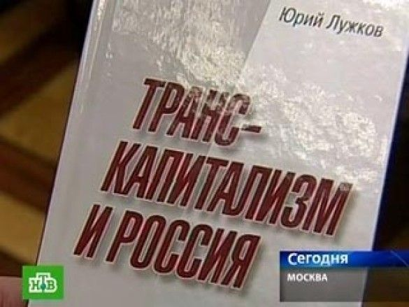 """книга Лужкова """"Транскапіталізм"""""""