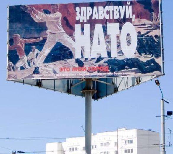 Плакат анти-НАТО