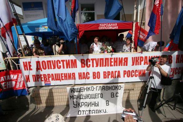 Протести Прогресивно-соціалістичної партії України (Фото: www.vitrenko.org)