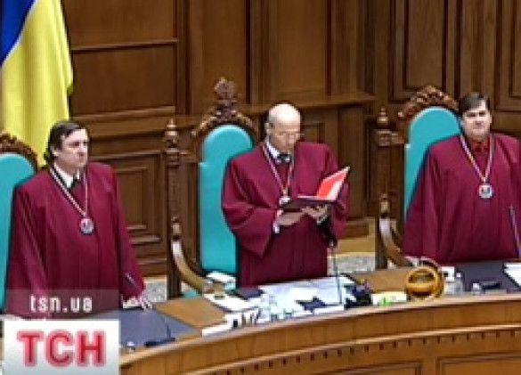 Конституціний суд
