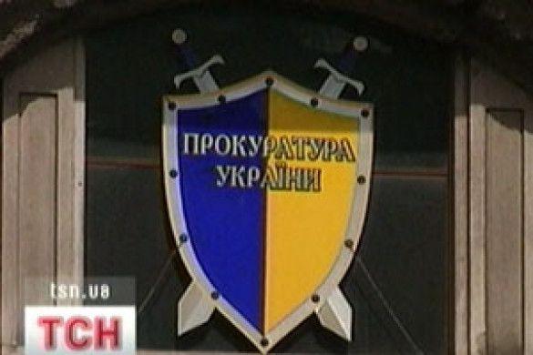 Поркуратура України