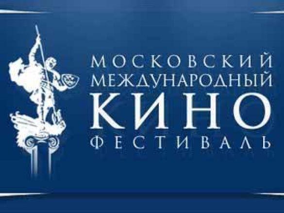 Московський кінофестиваль
