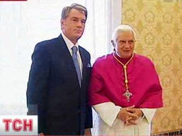Ющенко у Ватикані