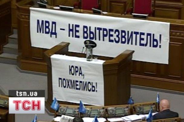 """""""Регіонали"""" попросили Луценка похмелитися і заблокували Раду"""