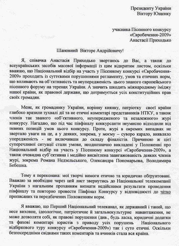 """Скандал з """"Євробаченням"""" дійшов до президента України"""