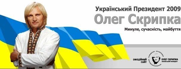 Олега Скрипку висунули у президенти України