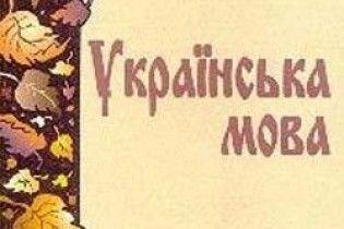 Три чверті українців вважають, що українську мову мають знати всі