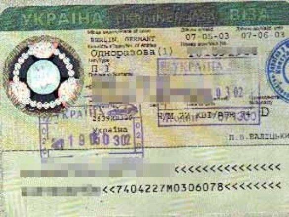 Українська віза
