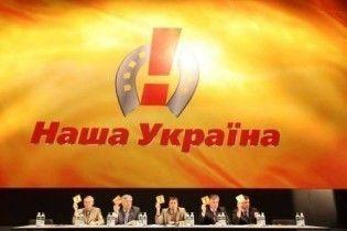 """Наша Україна"" не заплатила за рекламу про НАТО"