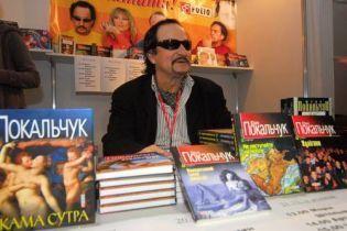Юрия Покальчука похоронили (видео)