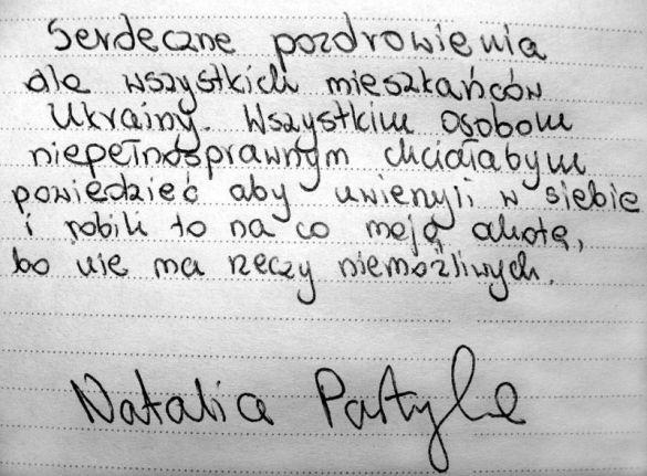 Звернення Наталії Партикі до українців