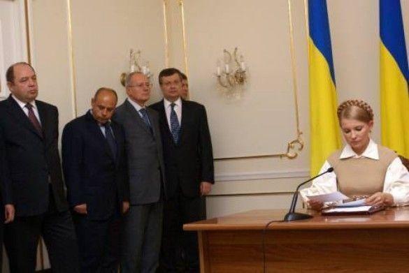 Тимошенко і міністри