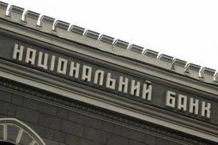 НБУ зняв з банків обмеження на торгівлю валютою