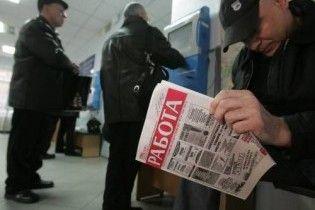 В Україні офіційно один з найнижчих рівнів безробіття у світі