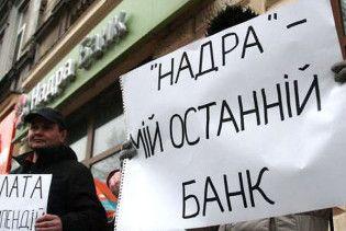 """Банк """"Надра"""" не зміг домовитися з кредиторами"""