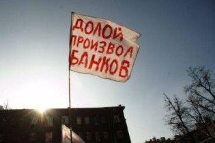 Протестувати проти банків у Києві вийшли лише 100 людей