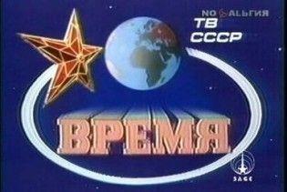 Архів радянського телебачення викладуть в Інтернеті