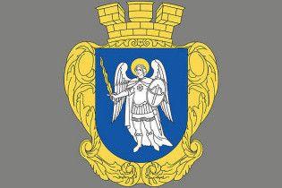 Київ отримає новий герб та прапор