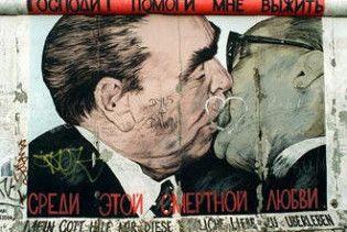 З Берлінської стіни стерли поцілунок Брежнєва