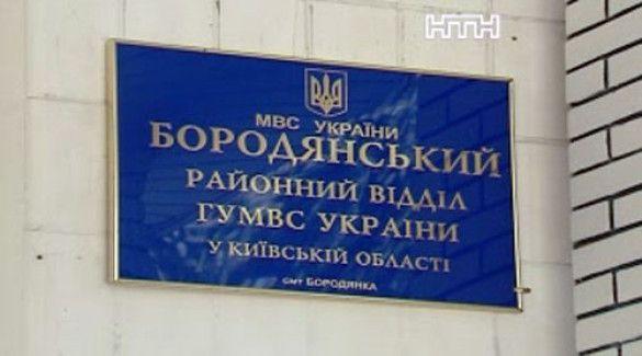 Бородянський РВ ГУМВС