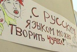 На Запоріжжі російську мову визнано регіональною