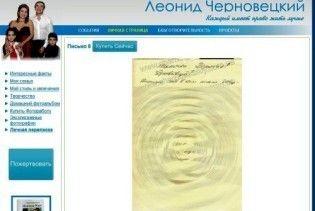 Черновецький продає свої листи до Ірочки за 1000 грн