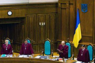 КС офіційно заборонив обирати президента 25 жовтня