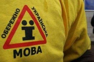 В Одесі не підтримали розвиток української мови