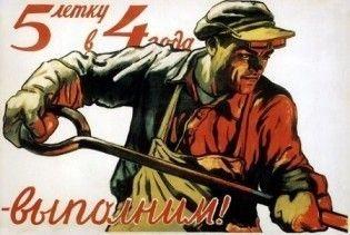 В Україні з розмахом відсвяткують ювілей стахановського руху