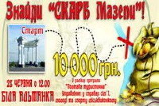 У Полтаві шукатимуть скарб Мазепи. Хто знайде - отримає 10 тис. грн