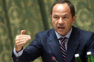 Тігіпко: Державні фінанси дійшли до крайньої межі