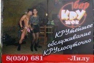 Фото начальниці Одеського КРУ в стриптиз-барі розмістили на білбордах