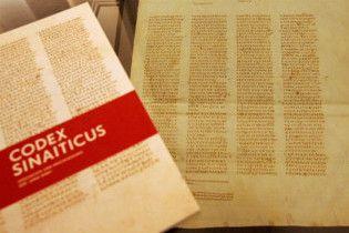 Синайський кодекс виклали в Інтернеті