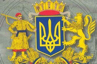 Уряд затвердив проект Великого герба України