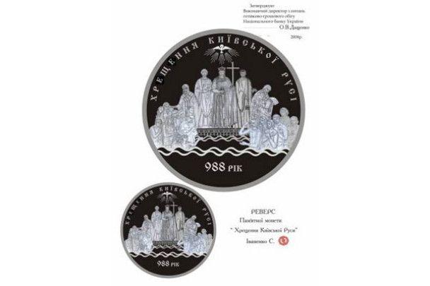 В Україні обрали найкращу монету