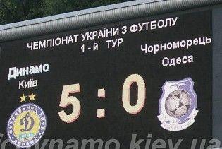 """Київське """"Динамо"""" почало чемпіонат з розгрому"""