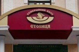 Третій банк оприлюднив список проблемних позичальників