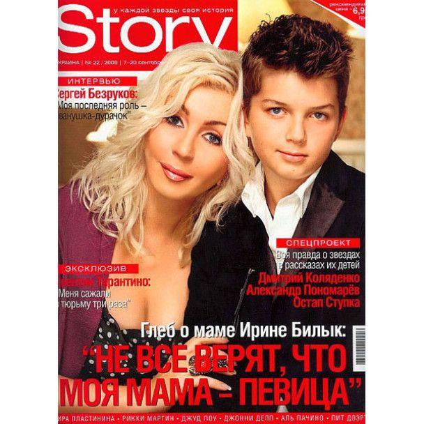 Син Білик розповів, як мама загубила його у Туреччині