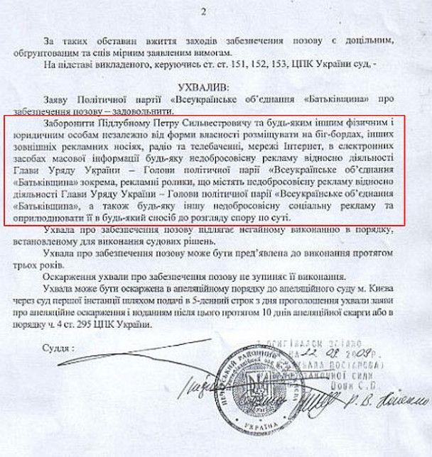 Суд заборонив усю погану рекламу про Тимошенко