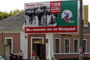 Росія припинила фінансову допомогу Придністров'ю