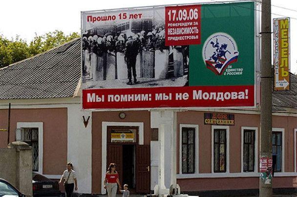 Придністров'я готове увійти до складу Росії