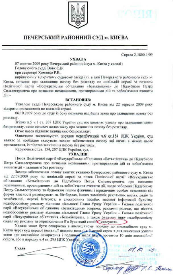 Суд знову дозволив погану рекламу про Тимошенко