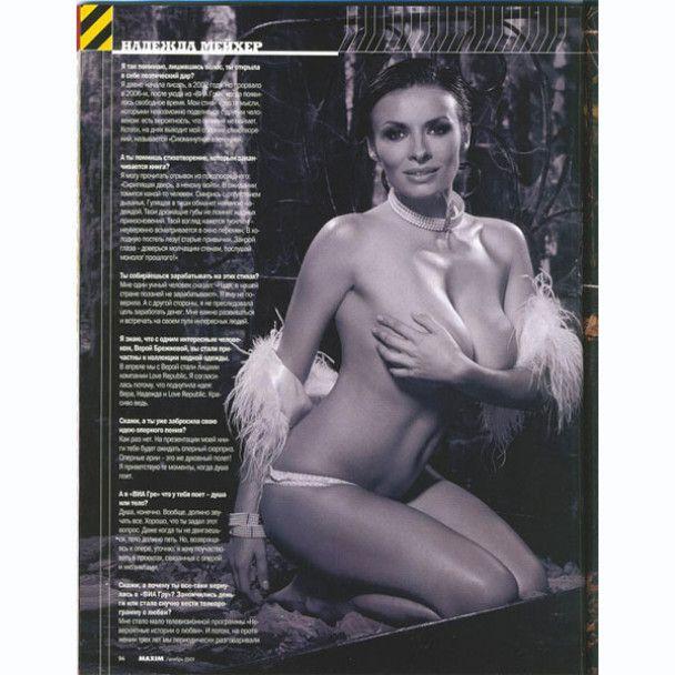 """Журнал Maxim залишив """"ВІА Гру"""" Надю без трусів"""