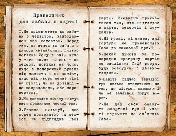 Бойові карти УПА та джокер Бандера
